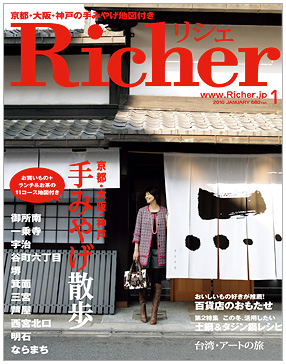 richer1001cover